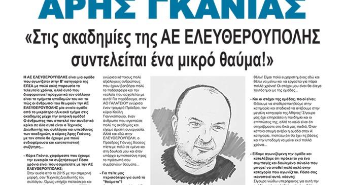 ΑΡΗΣ ΓΚΑΝΙΑΣ: «Στις ακαδημίες της ΑΕ ΕΛΕΥΘΕΡΟΥΠΟΛΗΣ συντελείται ένα μικρό θαύμα!» – Οι Προπονητές της Αθήνας μιλάνε στην εφημερίδα ΚΟΙΝΩΝΙΚΗ