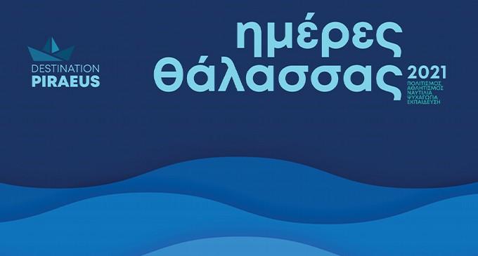 Η αγορά του Πειραιά γιορτάζει τις «Ημέρες Θάλασσας»