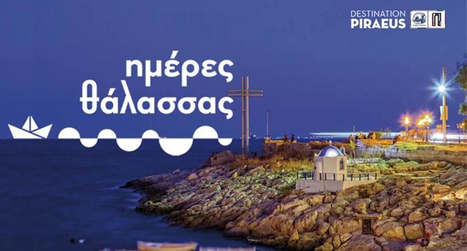 Οι «Ημέρες Θάλασσας» επιστρέφουν στον Πειραιά