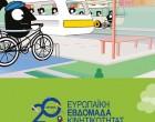 Ευρωπαϊκή Εβδομάδα Κινητικότητας στο Δήμο Αλίμου