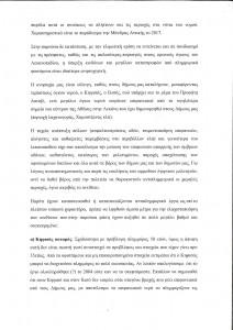 koini-epistoli-antiplimirika_002