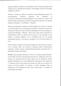 koini-epistoli-antiplimirika_003