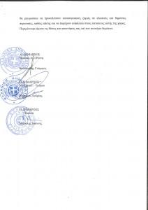 koini-epistoli-antiplimirika_005