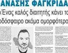 ΘΑΝΑΣΗΣ ΦΑΓΚΡΙΔΑΣ: «Ένας καλός διαιτητής κάνει το ποδόσφαιρο ακόμα ομορφότερο!» – Οι Διαιτητές της ΕΠΣΠ μιλάνε στην εφημερίδα ΚΟΙΝΩΝΙΚΗ