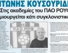 ΑΝΤΩΝΗΣ ΚΟΥΣΟΥΡΙΔΗΣ: «Στις ακαδημίες του ΠΑΟ ΡΟΥΦ δημιουργείται κάτι συγκλονιστικό!» – Οι Ποδοσφαιρικοί Παράγοντες της Αθήνας μιλάνε στην ΚΟΙΝΩΝΙΚΗ