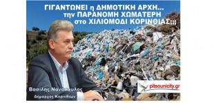«Λατρεία» της Δημοτικής αρχής Κορίνθου για την χωματερή και τα σκουπίδια; Τι γίνεται με την χωματερή στο Χιλιομόδι;