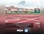 Αθλητική δράση για μαθητές από τον Ο.Π.Α.Ν. και την Εθνική Ολυμπιακή Ακαδημία στο Θεμιστόκλειο Στάδιο
