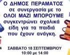 Δήμος Περάματος: Στο πλαίσιο της δράσης του ΟΛΟΙ ΜΑΖΙ ΜΠΟΡΟΥΜΕ συγκεντρώνουμε στις 18/9 σχολικά είδη για τα παιδιά που έχουν ανάγκη