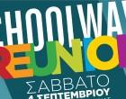 SCHOOLWAVE Reunion  στο Κατράκειο θεάτρο Νίκαιας