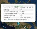 Σεισμός στη Θήβα – Αισθητός και στην Αττική