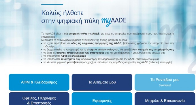 myAADE: Tέλος για το Τaxisnet – Πώς λειτουργεί η νέα πλατφόρμα