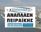 Ανάπλαση Πειραϊκής – ΑΠΟΚΛΕΙΣΤΙΚΑ: ΟΛΑ ΟΣΑ ΘΑ ΑΛΛΑΞΟΥΝ – Τι περιλαμβάνει η «προ-μελέτη» και ποιες συζητήσεις έγιναν στα Υπουργεία