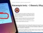 Κέρκυρα – Κακοκαιρία «Αθηνά»: Αλαλούμ με μήνυμα από το 112 για τον περσινό «Ιανό»