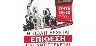 Δήμος Κερατσινίου-Δραπετσώνας: Συγκέντρωση την Τρίτη (19/10) στην Πλατεία Κύπρου
