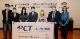 Συνεχίζεται η κοινωνική προσφορά της PCT SA