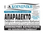 ΑΠΑΡΑΔΕΚΤΟ: Εταιρείες, φορείς & εργολάβοι σκάβουν ασταμάτητα δρόμους, χωρίς συντονισμό και σωστή αποκατάσταση – Επικίνδυνες καταστάσεις και αγανάκτηση δημάρχων! Αποκλειστική δήλωση του Δημάρχου Πειραιά Γιάννη Μώραλη στην ΚΟΙΝΩΝΙΚΗ: «Εμείς, πλέον προχωράμε σε αγωγές!»
