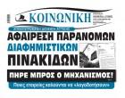 ΑΠΟΚΛΕΙΣΤΙΚΟ: Αποκεντρωμένη Διοίκηση Αττικής: Αφαίρεση παράνομων διαφημιστικών πινακίδων – Ποιες εταιρείες καλούνται να «λογοδοτήσουν» (έγγραφο)
